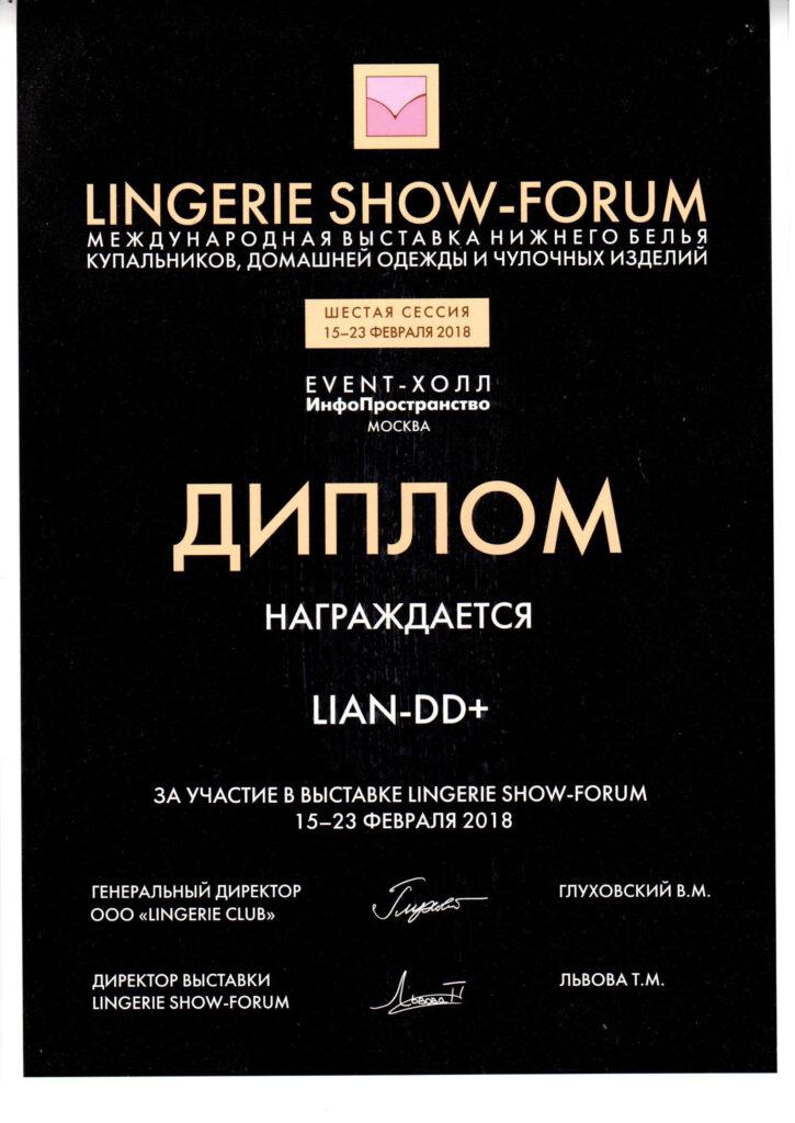 Диплом Lingere Show Forum 2018