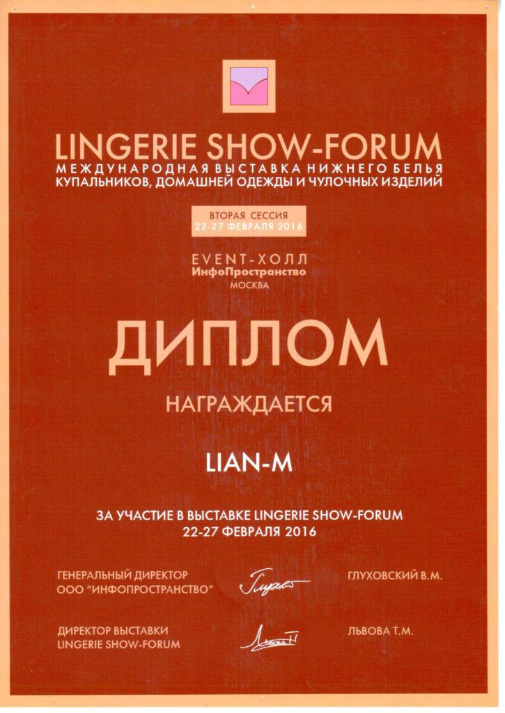Диплом Lingerie show-forum 2016